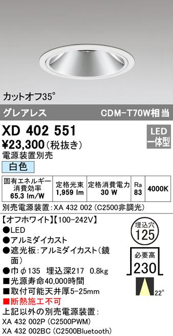 XD402551LEDグレアレス ベースダウンライト 本体PLUGGEDシリーズ COBタイプ 22°ミディアム配光 埋込φ125白色 C2500 CDM-T70Wクラスオーデリック 照明器具 天井照明