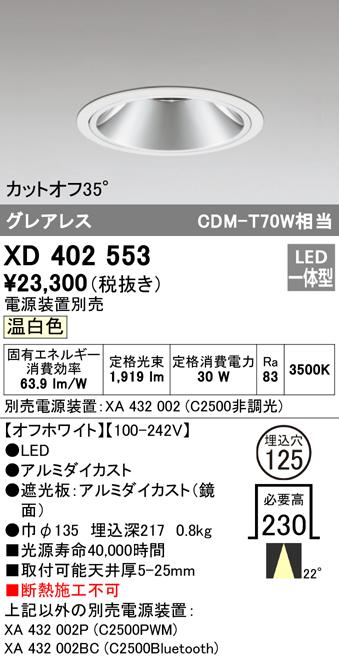 XD402553LEDグレアレス ベースダウンライト 本体PLUGGEDシリーズ COBタイプ 22°ミディアム配光 埋込φ125温白色 C2500 CDM-T70Wクラスオーデリック 照明器具 天井照明
