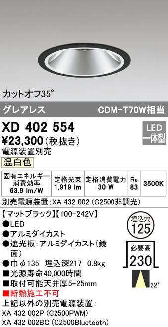 XD402554LEDグレアレス ベースダウンライト 本体PLUGGEDシリーズ COBタイプ 22°ミディアム配光 埋込φ125温白色 C2500 CDM-T70Wクラスオーデリック 照明器具 天井照明