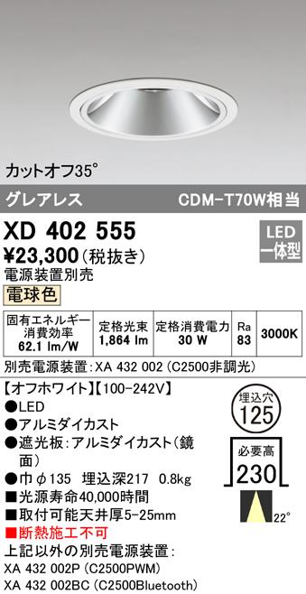 XD402555LEDグレアレス ベースダウンライト 本体PLUGGEDシリーズ COBタイプ 22°ミディアム配光 埋込φ125電球色 C2500 CDM-T70Wクラスオーデリック 照明器具 天井照明