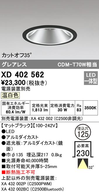 XD402562LEDグレアレス ベースダウンライト 本体PLUGGEDシリーズ COBタイプ 32°ワイド配光 埋込φ125温白色 C2500 CDM-T70Wクラスオーデリック 照明器具 天井照明