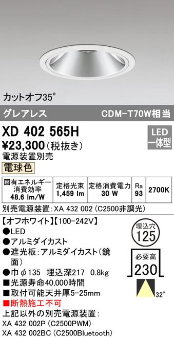 XD402565HLEDグレアレス ベースダウンライト 本体PLUGGEDシリーズ COBタイプ 32°ワイド配光 埋込φ125電球色 C2500 CDM-T70Wクラス Ra95オーデリック 照明器具 天井照明