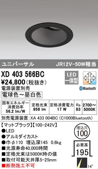 JR12V-50Wクラスオーデリック 照明器具 Bluetooth対応 COBタイプ 天井照明 XD403566BCLEDユニバーサルダウンライト 埋込φ100LC-FREE 14°ナロー配光 C1000 本体(深型)PLUGGEDシリーズ 調光・調色