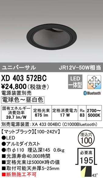 XD403572BCLEDユニバーサルダウンライト 本体(深型)PLUGGEDシリーズ COBタイプ 42°拡散配光 埋込φ100LC-FREE 調光・調色 Bluetooth対応 C1000 JR12V-50Wクラスオーデリック 照明器具 天井照明