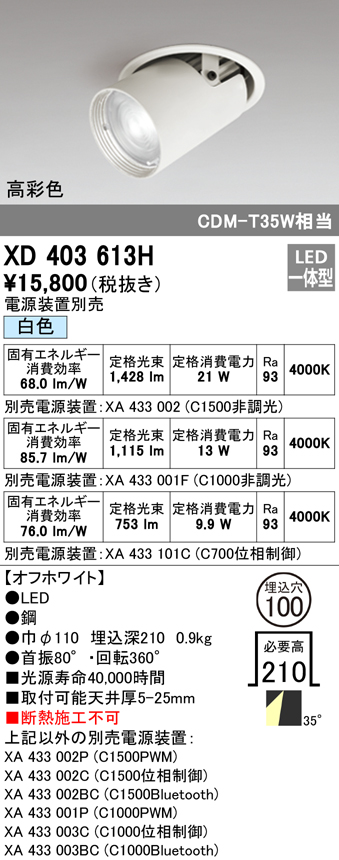 XD403613HLEDダウンスポットライト 本体PLUGGEDシリーズ COBタイプ レンズ制御 35°ワイド配光 埋込φ100白色 C1500/C1000/C700 高彩色Ra95オーデリック 照明器具 天井照明