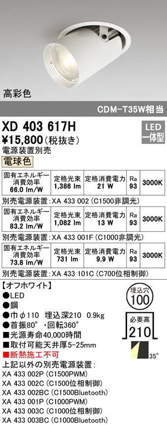 XD403617H オーデリック 照明器具 PLUGGEDシリーズ LEDダウンスポットライト 本体 電球色 35°ワイド COBタイプ レンズ制御 C1500/C1000/C700 高彩色Ra95 XD403617H