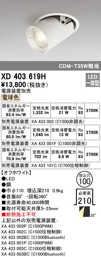 XD403619HLEDダウンスポットライト 本体PLUGGEDシリーズ COBタイプ レンズ制御 35°ワイド配光 埋込φ100電球色 C1500/C1000/C700 Ra95オーデリック 照明器具 天井照明