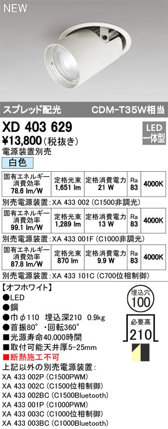 XD403629LEDダウンスポットライト 本体PLUGGEDシリーズ COBタイプ レンズ制御 スプレッド配光 埋込φ100白色 C1500/C1000/C700オーデリック 照明器具 天井照明