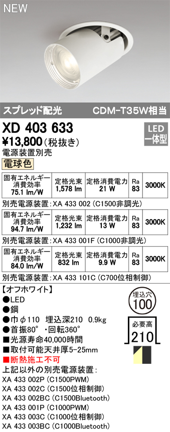 XD403633LEDダウンスポットライト 本体PLUGGEDシリーズ COBタイプ レンズ制御 スプレッド配光 埋込φ100電球色 C1500/C1000/C700オーデリック 照明器具 天井照明