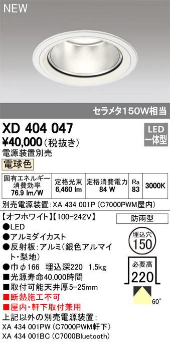 XD404047LEDハイパワーベースダウンライトPLUGGED G-classシリーズCOBタイプ 60°広拡散配光 埋込φ150電球色 防雨型 C7000 セラミックメタルハライド150Wクラスオーデリック 照明器具 屋内・軒下取付兼用 天井照明