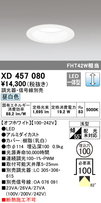 XD457080LEDベースダウンライト Qシリーズ浅型10H M形(一般型) 82° 埋込φ100LC調光 昼白色 FHT42Wクラスオーデリック 照明器具 店舗 施設 基本照明
