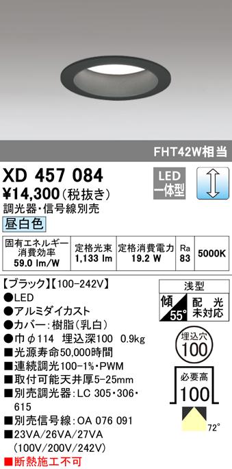 XD457084LEDベースダウンライト Qシリーズ浅型10H M形(一般型) 72° 埋込φ100LC調光 昼白色 FHT42Wクラスオーデリック 照明器具 店舗 施設 基本照明