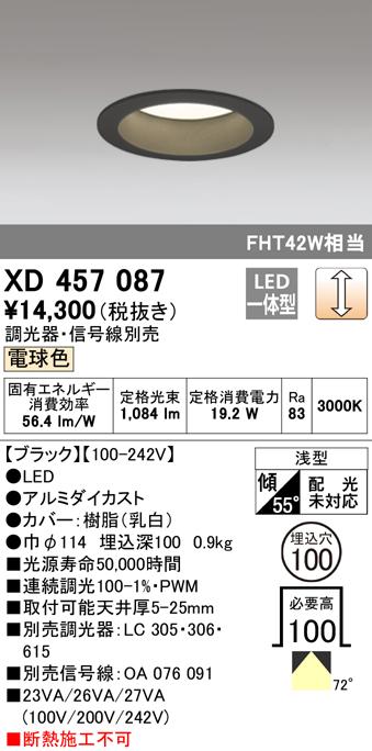 XD457087LEDベースダウンライト Qシリーズ浅型10H M形(一般型) 72° 埋込φ100LC調光 電球色 FHT42Wクラスオーデリック 照明器具 店舗 施設 基本照明