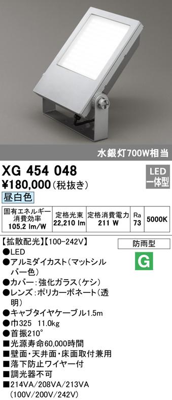 XG454048エクステリア LED投光器昼白色 防雨型 拡散配光 水銀灯700W相当オーデリック 照明器具 アウトドアライト 壁面・天井面・床面取付兼用