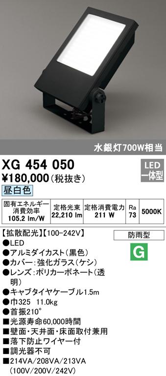 XG454050エクステリア LED投光器昼白色 防雨型 拡散配光 水銀灯700W相当オーデリック 照明器具 アウトドアライト 壁面・天井面・床面取付兼用