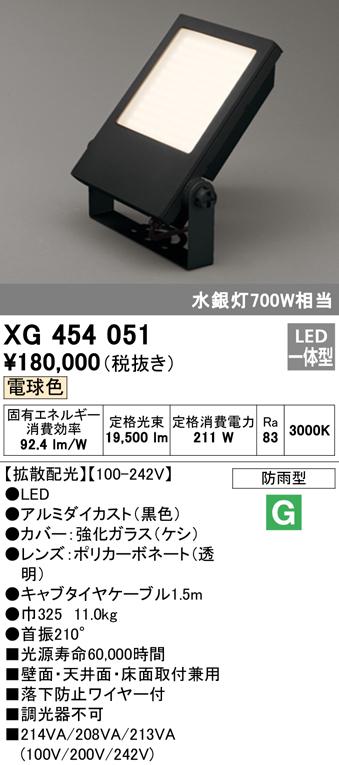 XG454051エクステリア LED投光器電球色 防雨型 拡散配光 水銀灯700W相当オーデリック 照明器具 アウトドアライト 壁面・天井面・床面取付兼用
