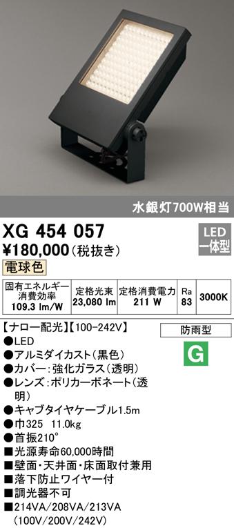 XG454057エクステリア LED投光器電球色 防雨型 ナロー配光 水銀灯700W相当オーデリック 照明器具 アウトドアライト 壁面・天井面・床面取付兼用