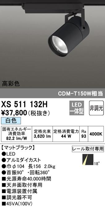 XS511132HLEDスポットライト 本体 TUMBLER(タンブラー)COBタイプ 18°ナロー配光 非調光 白色C4000 CDM-T150Wクラスオーデリック 照明器具 天井面取付専用