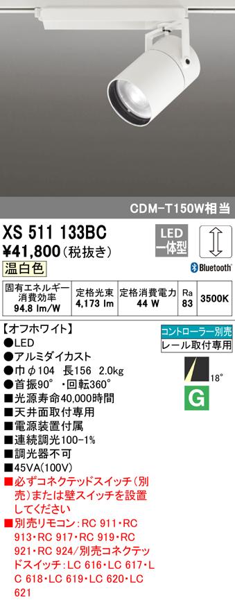 XS511133BCLEDスポットライト 本体 TUMBLER(タンブラー)COBタイプ 18°ナロー配光 Bluetooth調光 温白色C4000 CDM-T150Wクラスオーデリック 照明器具 天井面取付専用