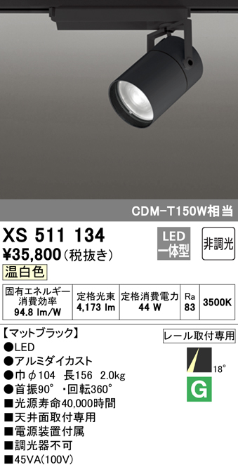 XS511134LEDスポットライト 本体 TUMBLER(タンブラー)COBタイプ 18°ナロー配光 非調光 温白色C4000 CDM-T150Wクラスオーデリック 照明器具 天井面取付専用