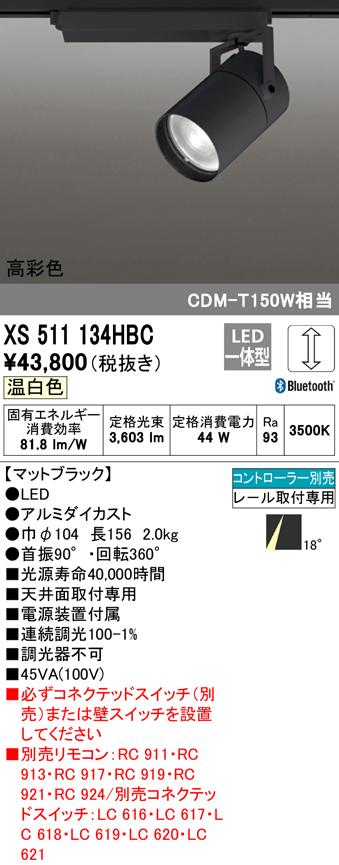 XS511134HBCLEDスポットライト 本体 TUMBLER(タンブラー)COBタイプ 18°ナロー配光 Bluetooth調光 温白色C4000 CDM-T150Wクラスオーデリック 照明器具 天井面取付専用