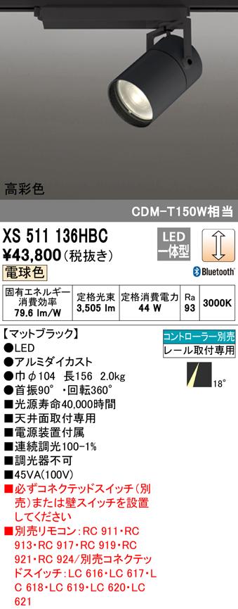 XS511136HBCLEDスポットライト 本体 TUMBLER(タンブラー)COBタイプ 18°ナロー配光 Bluetooth調光 電球色C4000 CDM-T150Wクラスオーデリック 照明器具 天井面取付専用
