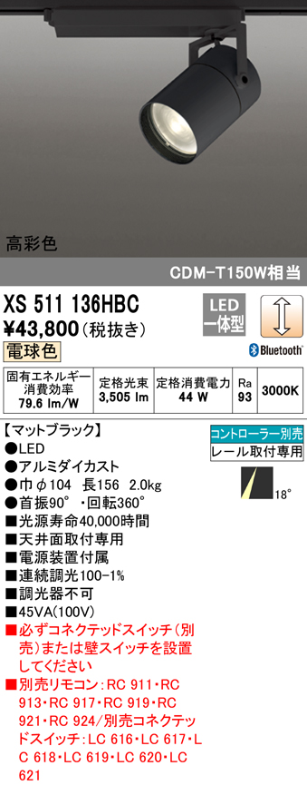 XS511136HBC オーデリック 照明器具 TUMBLER LEDスポットライト 本体 C4000 CDM-T150Wクラス COBタイプ 電球色 青tooth調光 18°ナロー 高彩色Ra95 XS511136HBC