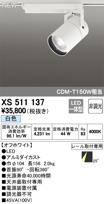 XS511137 オーデリック 照明器具 TUMBLER LEDスポットライト 本体 C4000 CDM-T150Wクラス COBタイプ 白色 非調光 25°ミディアム XS511137