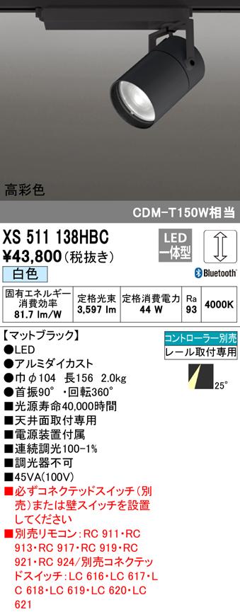 XS511138HBCLEDスポットライト 本体 TUMBLER(タンブラー)COBタイプ 25°ミディアム配光 Bluetooth調光 白色C4000 CDM-T150Wクラスオーデリック 照明器具 天井面取付専用