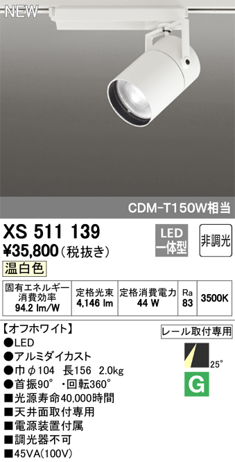 XS511139LEDスポットライト 本体 TUMBLER(タンブラー)COBタイプ 25°ミディアム配光 非調光 温白色C4000 CDM-T150Wクラスオーデリック 照明器具 天井面取付専用