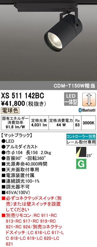 XS511142BC オーデリック 照明器具 TUMBLER LEDスポットライト 本体 C4000 CDM-T150Wクラス COBタイプ 電球色 青tooth調光 25°ミディアム XS511142BC