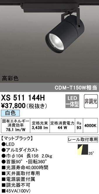 XS511144H オーデリック 照明器具 TUMBLER LEDスポットライト 本体 C4000 CDM-T150Wクラス COBタイプ 白色 非調光 35°ワイド 高彩色Ra95 XS511144H