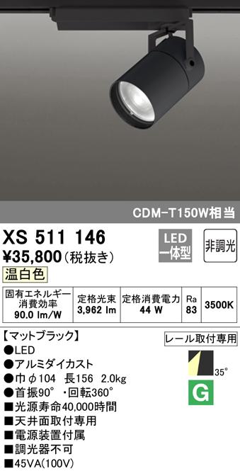 XS511146LEDスポットライト 本体 TUMBLER(タンブラー)COBタイプ 35°ワイド配光 非調光 温白色C4000 CDM-T150Wクラスオーデリック 照明器具 天井面取付専用