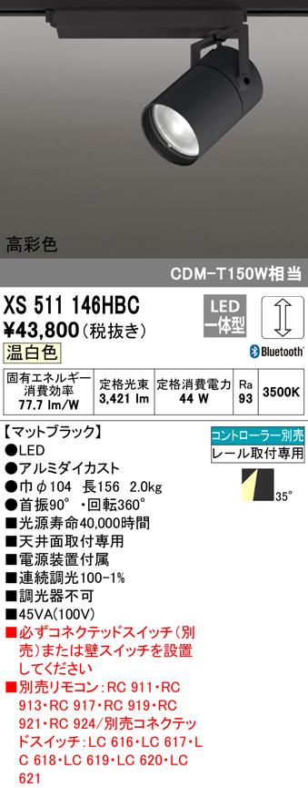 XS511146HBCLEDスポットライト 本体 TUMBLER(タンブラー)COBタイプ 35°ワイド配光 Bluetooth調光 温白色C4000 CDM-T150Wクラスオーデリック 照明器具 天井面取付専用