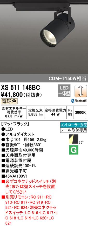 XS511148BCLEDスポットライト 本体 TUMBLER(タンブラー)COBタイプ 35°ワイド配光 Bluetooth調光 電球色C4000 CDM-T150Wクラスオーデリック 照明器具 天井面取付専用