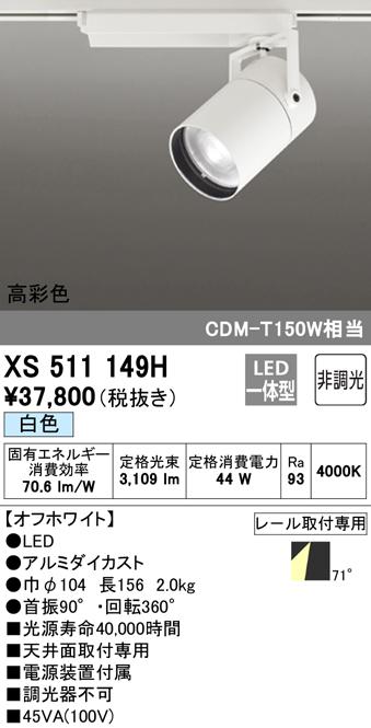XS511149HLEDスポットライト 本体 TUMBLER(タンブラー)COBタイプ 71°広拡散配光 非調光 白色C4000 CDM-T150Wクラスオーデリック 照明器具 天井面取付専用