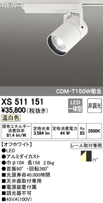 XS511151LEDスポットライト 本体 TUMBLER(タンブラー)COBタイプ 71°広拡散配光 非調光 温白色C4000 CDM-T150Wクラスオーデリック 照明器具 天井面取付専用