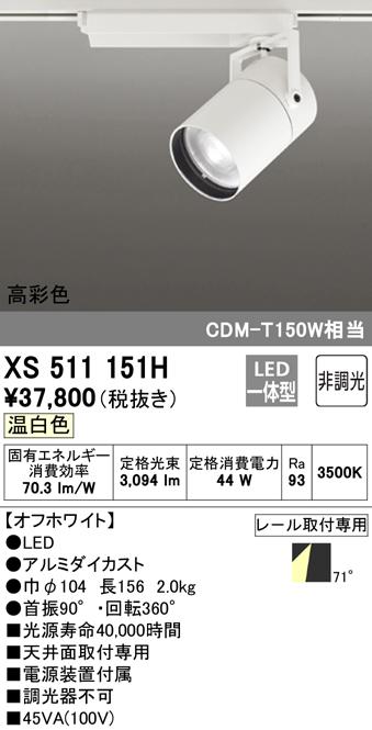 XS511151HLEDスポットライト 本体 TUMBLER(タンブラー)COBタイプ 71°広拡散配光 非調光 温白色C4000 CDM-T150Wクラスオーデリック 照明器具 天井面取付専用