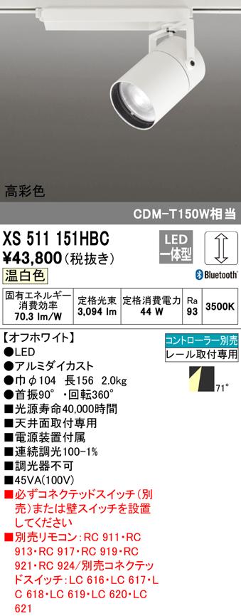 XS511151HBCLEDスポットライト 本体 TUMBLER(タンブラー)COBタイプ 71°広拡散配光 Bluetooth調光 温白色C4000 CDM-T150Wクラスオーデリック 照明器具 天井面取付専用