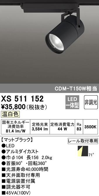 XS511152LEDスポットライト 本体 TUMBLER(タンブラー)COBタイプ 71°広拡散配光 非調光 温白色C4000 CDM-T150Wクラスオーデリック 照明器具 天井面取付専用