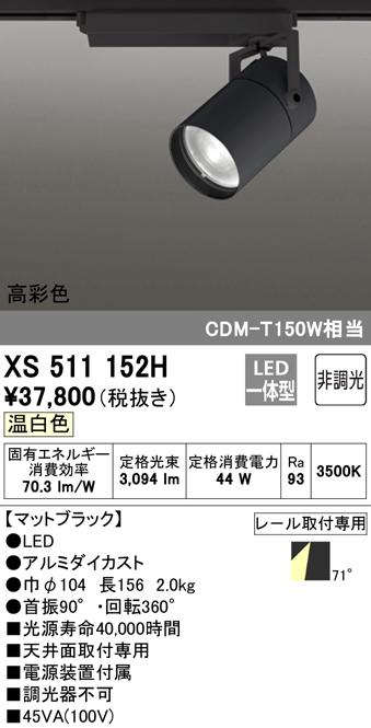 XS511152HLEDスポットライト 本体 TUMBLER(タンブラー)COBタイプ 71°広拡散配光 非調光 温白色C4000 CDM-T150Wクラスオーデリック 照明器具 天井面取付専用