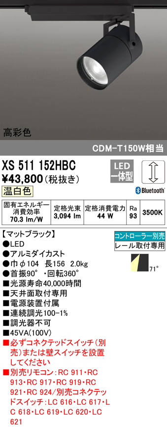 XS511152HBCLEDスポットライト 本体 TUMBLER(タンブラー)COBタイプ 71°広拡散配光 Bluetooth調光 温白色C4000 CDM-T150Wクラスオーデリック 照明器具 天井面取付専用
