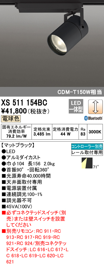 XS511154BCLEDスポットライト 本体 TUMBLER(タンブラー)COBタイプ 71°広拡散配光 Bluetooth調光 電球色C4000 CDM-T150Wクラスオーデリック 照明器具 天井面取付専用