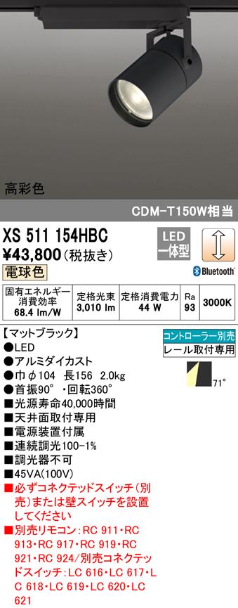 XS511154HBCLEDスポットライト 本体 TUMBLER(タンブラー)COBタイプ 71°広拡散配光 Bluetooth調光 電球色C4000 CDM-T150Wクラスオーデリック 照明器具 天井面取付専用