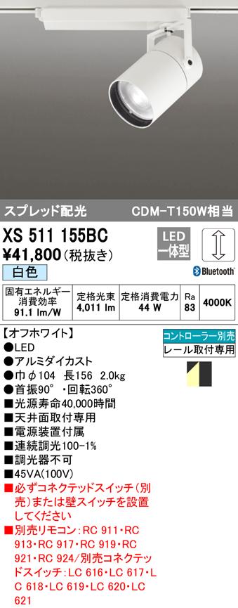 XS511155BC オーデリック 照明器具 TUMBLER LEDスポットライト 本体 C4000 CDM-T150Wクラス COBタイプ 白色 青tooth調光 スプレッド XS511155BC