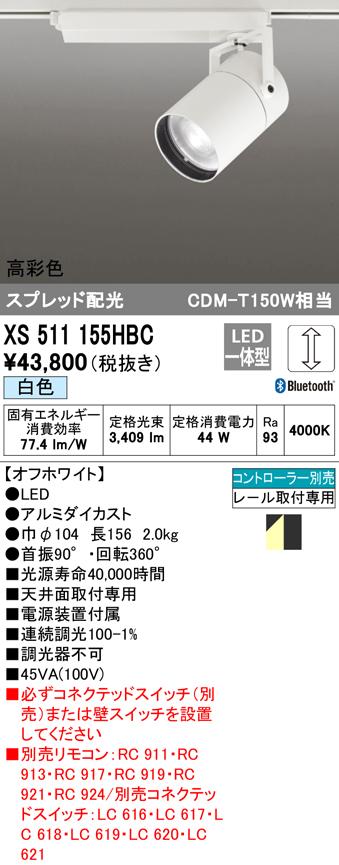 XS511155HBCLEDスポットライト 本体 TUMBLER(タンブラー)COBタイプ スプレッド配光 Bluetooth調光 白色C4000 CDM-T150Wクラスオーデリック 照明器具 天井面取付専用