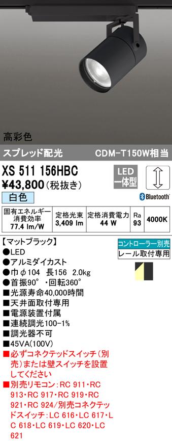 XS511156HBCLEDスポットライト 本体 TUMBLER(タンブラー)COBタイプ スプレッド配光 Bluetooth調光 白色C4000 CDM-T150Wクラスオーデリック 照明器具 天井面取付専用