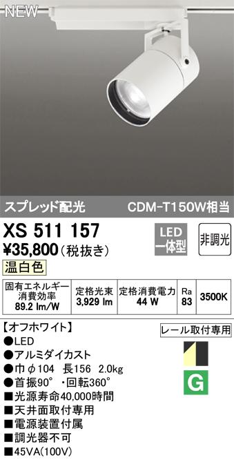 XS511157 オーデリック 照明器具 TUMBLER LEDスポットライト 本体 C4000 CDM-T150Wクラス COBタイプ 温白色 非調光 スプレッド XS511157