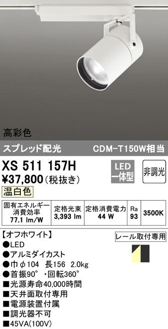 XS511157HLEDスポットライト 本体 TUMBLER(タンブラー)COBタイプ スプレッド配光 非調光 温白色C4000 CDM-T150Wクラスオーデリック 照明器具 天井面取付専用