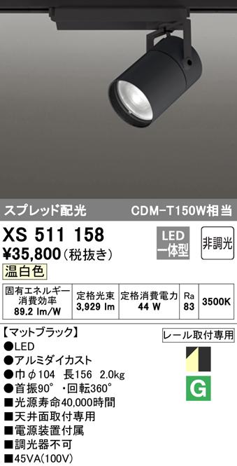 XS511158LEDスポットライト 本体 TUMBLER(タンブラー)COBタイプ スプレッド配光 非調光 温白色C4000 CDM-T150Wクラスオーデリック 照明器具 天井面取付専用